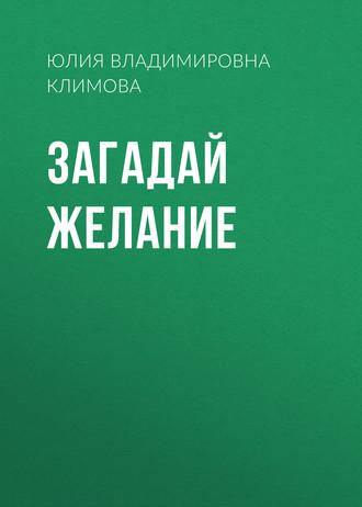 Юлия Климова, Загадай желание