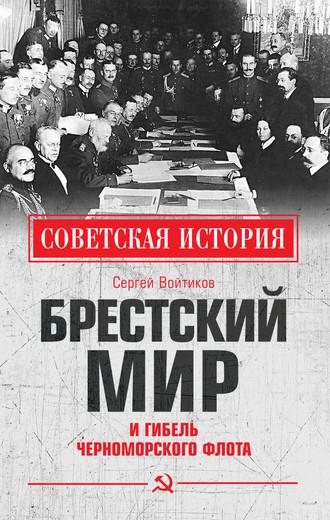 Сергей Войтиков, Брестский мир и гибель Черноморского флота