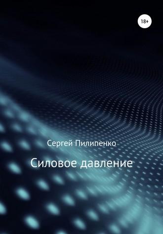 Сергей Пилипенко, Силовое давление