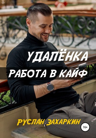 Руслан Захаркин, Удалёнка. Работа в кайф