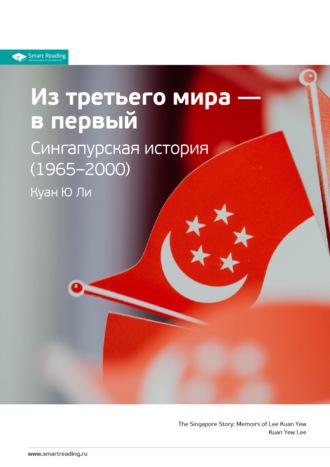 Smart Reading, Краткое содержание книги: Сингапурская история. Из «третьего» мира в «первый» (1965-2000). Куан Ю Ли