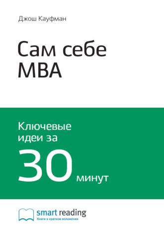 Smart Reading, Краткое содержание книги: Сам себе MBA. Самообразование на 100%. Джош Кауфман