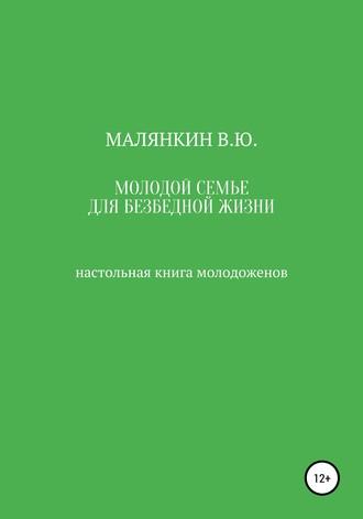 Владимир Малянкин, Молодой семье для безбедной жизни. Настольная книга молодоженов