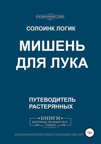 Солоинк Логик, Мишень для лука