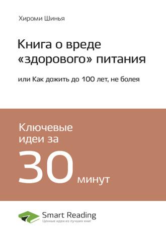 Smart Reading, Краткое содержание книги: Книга о вреде «здорового» питания, или Как дожить до 100 лет, не болея. Хироми Шинья