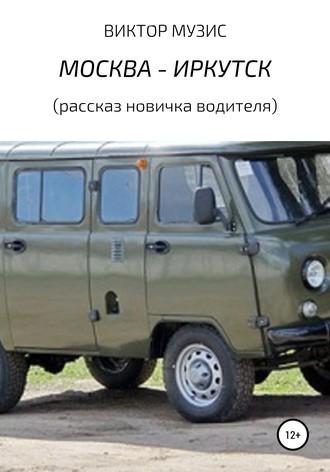 ВИКТОР МУЗИС, Москва – Иркутск (рассказ новичка-водителя)