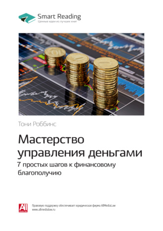 Smart Reading, Тони Роббинс: Мастерство управления деньгами: 7простых шагов к финансовому благополучию. Саммари