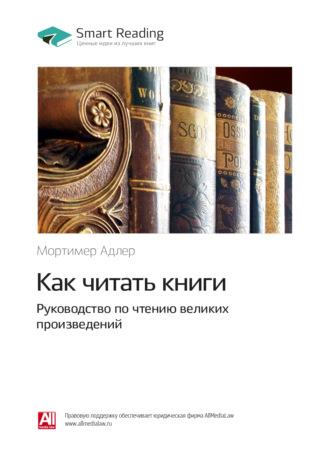 Smart Reading, Мортимер Адлер: Как читать книги. Руководство по чтению великих произведений