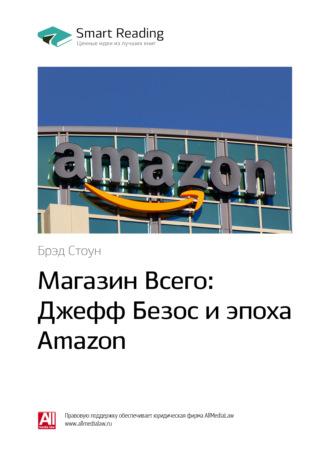 Smart Reading, Брэд Стоун: Магазин Всего: Джефф Безос и эпоха Amazon. Саммари