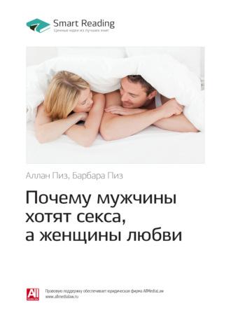 Smart Reading, Аллан Пиз, Барбара Пиз: Почему мужчины хотят секса, а женщины любви. Саммари