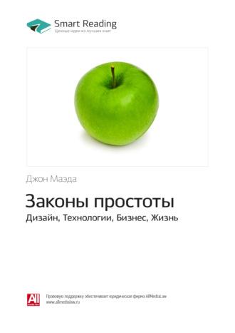 Smart Reading, Джон Маэда: Законы простоты. Дизайн, Технологии, Бизнес, Жизнь. Саммари