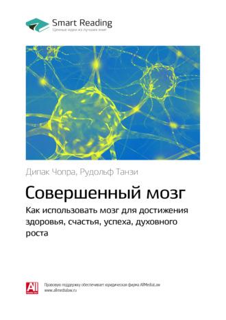 Smart Reading, Дипак Чопра, Рудольф Танзи: Совершенный мозг. Как использовать мозг для достижения здоровья, счастья, успеха, духовного роста. Саммари