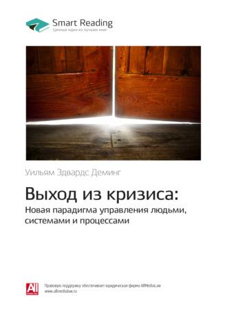 Smart Reading, Уильям Эдвардс Деминг: Выход из кризиса: Новая парадигма управления людьми, системами и процессами. Саммари