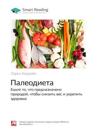 Smart Reading, Лорен Кордейн: Палеодиета. Ешьте то, что предназначено природой, чтобы снизить вес и укрепить здоровье. Саммари