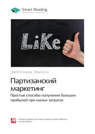 Smart Reading, Джей Конрад Левинсон: Партизанский маркетинг. Простые способы получения больших прибылей при малых затратах. Саммари