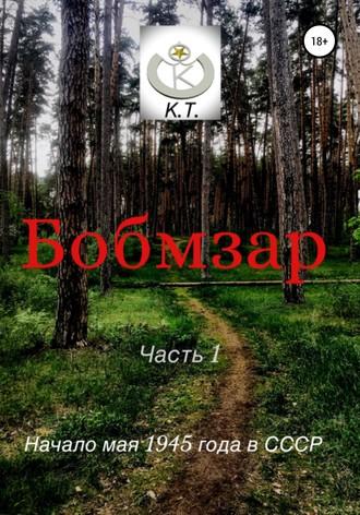 К. Т., БОБМЗАР