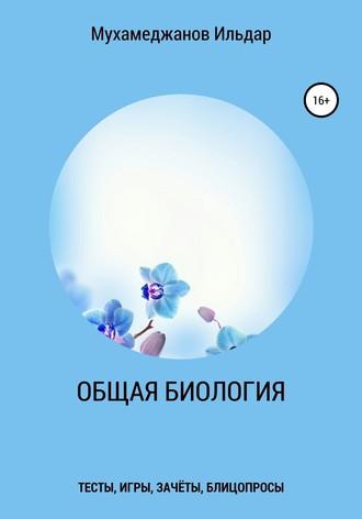 Ильдар Мухамеджанов, Общая биология. Тесты, игры, зачёты, блицопросы