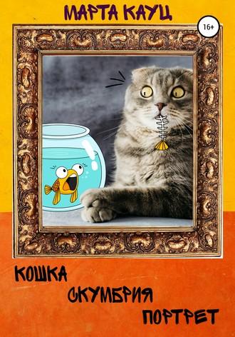 Марта Кауц, Кошка, скумбрия, портрет…