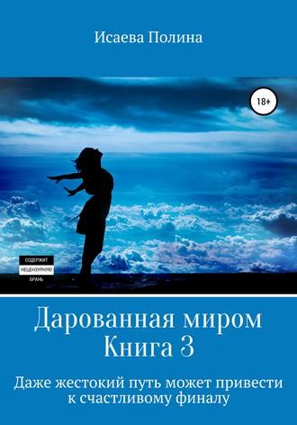 Полина Исаева, Дарованная миром 3