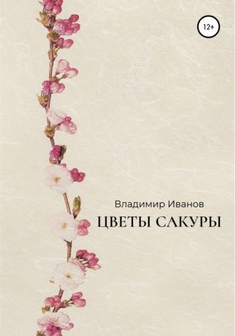 Владимир Иванов, Цветы сакуры