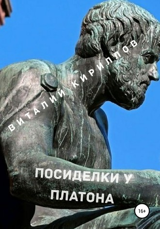 Виталий Кириллов, Посиделки у Платона