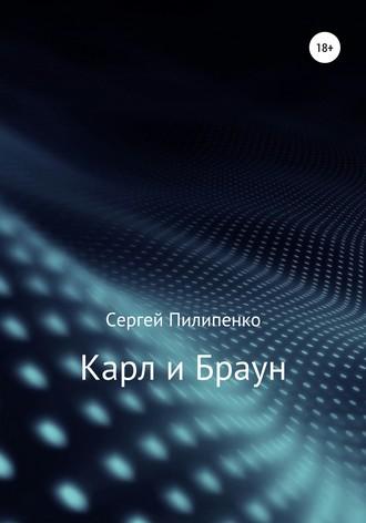 Сергей Пилипенко, Карл и Браун