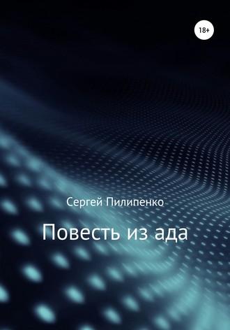 Сергей Пилипенко, Повесть из ада