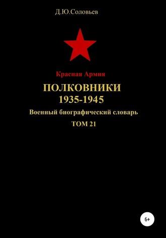 Денис Соловьев, Красная Армия. Полковники. 1935-1945 гг. Том 21