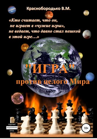 Валерий Краснобородько, «Игра» против целого мира