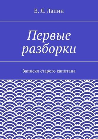 В. Лапин, Первые разборки. Записки старого капитана
