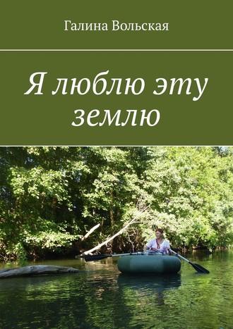 Галина Вольская, Я люблю эту землю