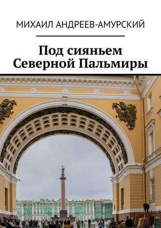 Михаил Андреев-Амурский, Под сияньем Северной Пальмиры
