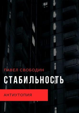 Павел Свободин, Стабильность. Антиутопия