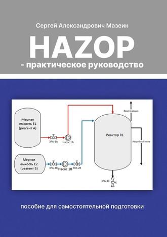 Сергей Мазеин, HAZOP– практическое руководство