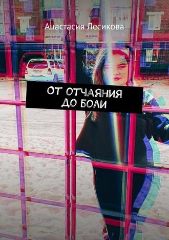 Анастасия Лесикова, Ототчаяния доболи