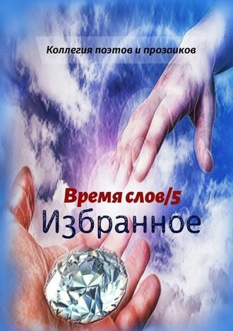 Эльвира Шабаева, Избранное. Время слов/5