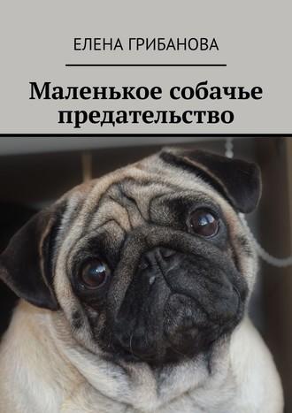 Елена Грибанова, Маленькое собачье предательство