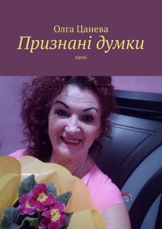 Олга Цанева, Признані думки. Вірші