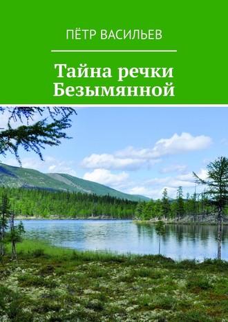Пётр Васильев, Тайна речки Безымянной