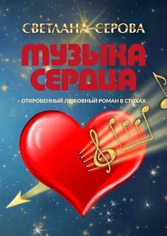 Светлана Серова, Музыка сердца. Откровенный любовный роман встихах