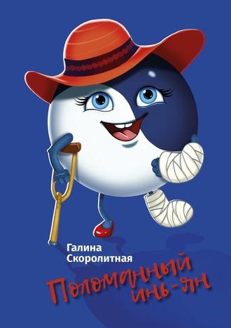 Галина Скоролитная, Поломанный инь-ян