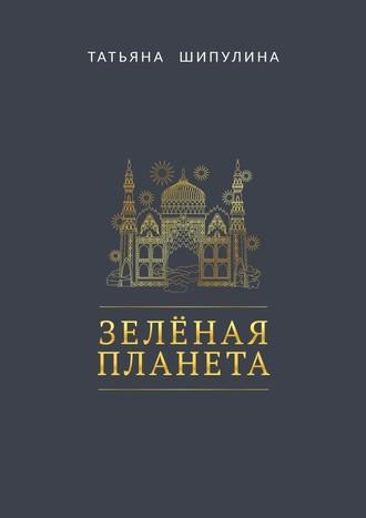 Татьяна Шипулина, Зелёная Планета