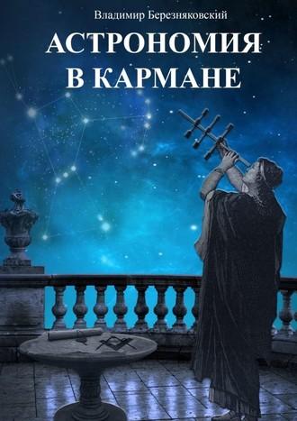 Владимир Березняковский, Астрономия вкармане