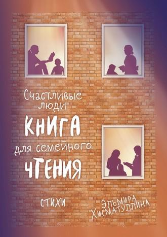 Эльмира Хисматуллина, Счастливыелюди