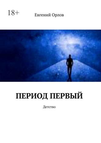 Евгений Орлов, Период первый. Детство