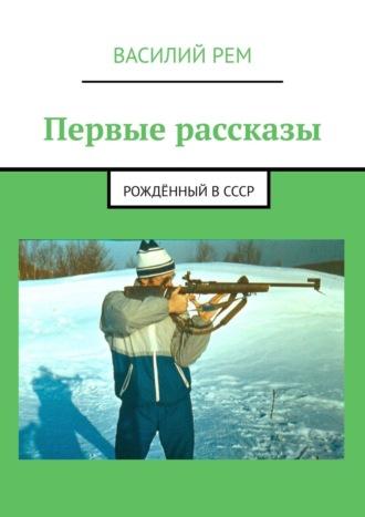 Василий Рем, Рассказы. Рождённый вСССР