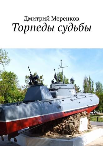 Дмитрий Меренков, Торпеды судьбы