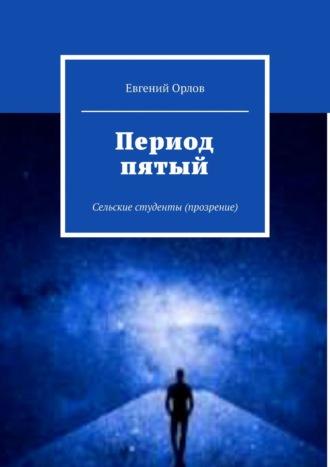 Евгений Орлов, Период пятый. Сельские студенты (прозрение)