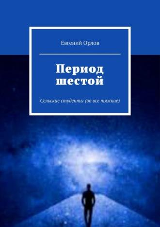 Евгений Орлов, Период шестой. Сельские студенты (вовсе тяжкие)