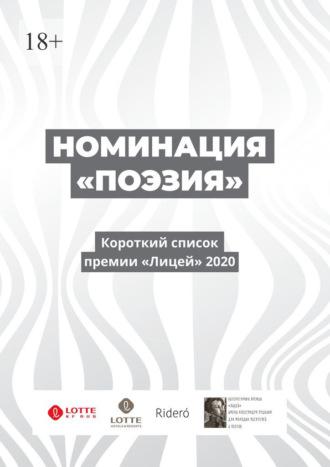 Александра Шалашова, Мария Малиновская, Номинация «Поэзия». Короткий список премии «Лицей» 2020